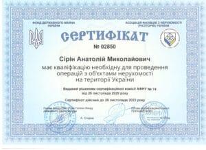 Сертификаты Анатолий