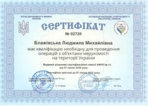 Сертификаты Люда