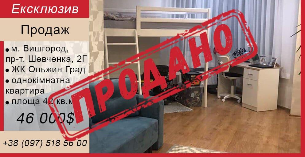 Продана квартира в ЖК «Ольжин Град»
