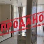 Продана квартира