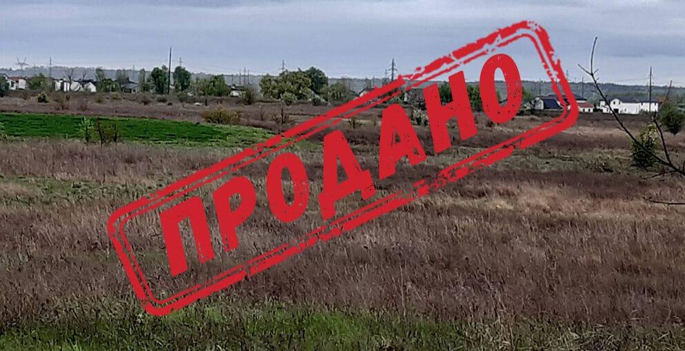 Продан земельный участок 10 соток