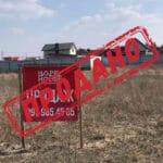 продан земельный участок