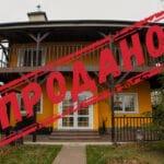 Продан дом