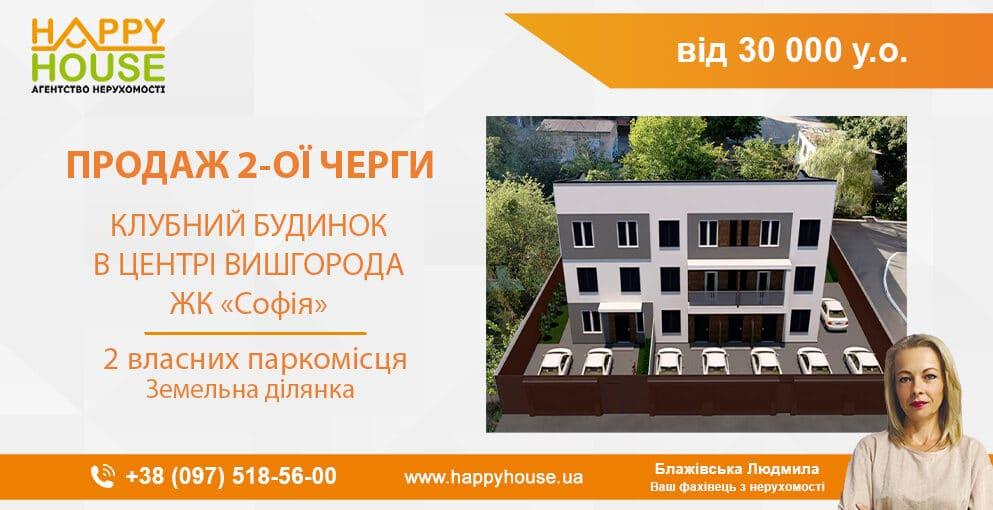 Продан дом под Киевом, с. Низшая Дубечня