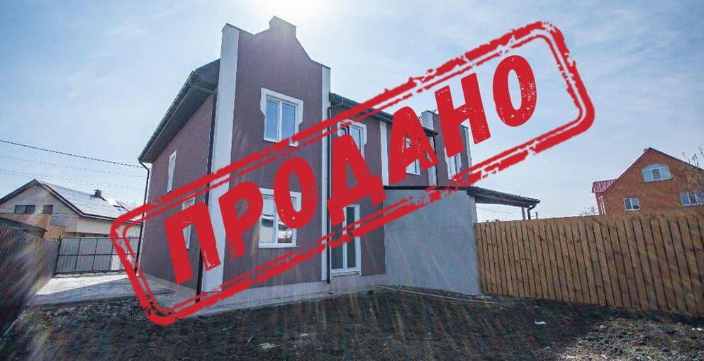 Продан дом (дуплекс) под Киевом