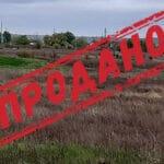 Продано земельну ділянку 10 соток